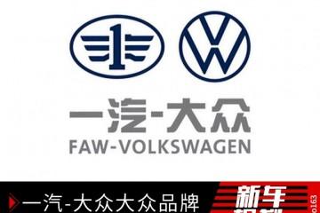 CoupeSUV领衔一汽-群众群众品牌新车规划