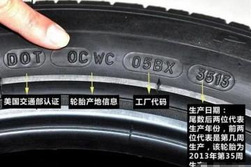 小轿车在行进多少公里后换轮胎比较好老司机来告知你记好这个数