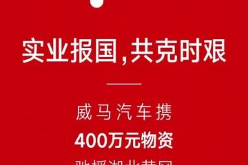 汽车人在行动:威马汽车向湖北省黄冈市捐助400万元物资
