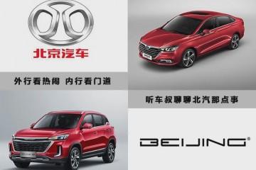 北京轿车做集团弃子仍是被商场筛选